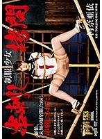 6000Kbps FHD GTJ-092 制服少女 串刺し拷問 河奈亜依
