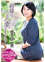 6000Kbps FHD JRZE-041 初撮り人妻ドキュメント 春日絢