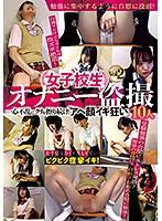 6000Kbps FHD PYM-372 女子校生オナニー盗撮 一心不乱にクリを擦り続け「アヘ顔イキ狂い」10人 Vol.2