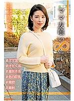 6000Kbps FHD HALE-002 ママ友喰い 無限ループ vol.2 ゆみな