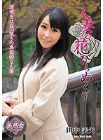 6000Kbps FHD MYBA-033 人妻の花びらめくり 田中美矢