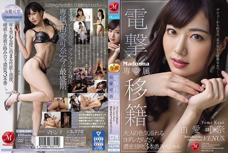 JUL-545 電撃移籍 Madonna専属 由愛可奈 大人の色気溢れるヨダレだらだら濃密接吻3本番スペシャル