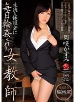 JUX-443 Uncensored Leaked 生徒と保護者に毎日輪●された女教師 岡咲かすみ モザイク破壊版