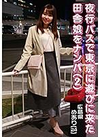 6000Kbps FHD PARATHD-3096 夜行バスで東京に遊びに来た田舎娘をナンパ(2)~広島県・めあり(24)