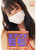 6000Kbps FHD PARATHD-3116 マスク着用を条件に自宅でエッチな撮影を了承してくれた普通の女子大生 ももちゃん 22歳