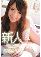 SOE-672 Uncensored Leaked 新人NO.1STYLE 話題の妄想恋人 堀咲りあ モザイク破壊版