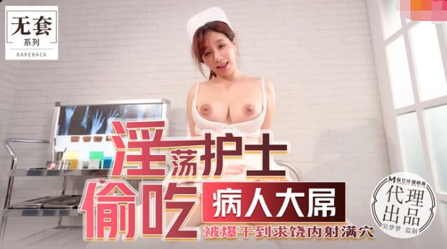 MD-66 淫荡护士偷吃病人大屌-吴梦梦