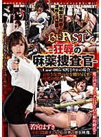 DBER-109 BeAST-狂辱の麻薬捜査官- Case-005:室町さやかの場合 哀しき復讐の女を嬲り尽くす残酷の獣たち 若宮はずき