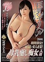 ONSG-034 巨乳デリヘル 成澤ひなみ