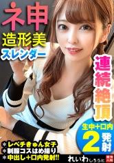 383REIW-054 ひなこ