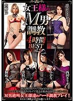 AVSA-165 女王様のM男調教 4時間BEST Vol.2