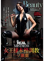 GMEM-028 REAL MISTRESS 女王様本格調教 一ノ瀬蘭