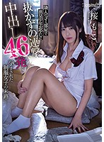 [ENGSUB]CAWD-178 My Neighbor Is A Dirty Old Man Who Lives In A Stinky, Smelly Apartment, And Now This Girl In A School Uniform Is Getting Pumped Full Of 46 Straight Creampie Cum Shots And Impregnated Like A Domesticated Bitch, And Finally ... Moko Sakura