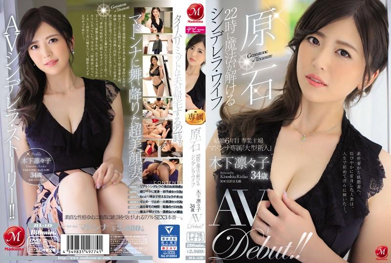 JUL-149 Uncensored Leaked 原石 22時に魔法が解けるシンデレラ・ワイフ 木下凛々子 34歳 AV Debut!!