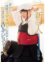 KAWD-750 新人!kawaii*専属 凛とした清純美少女剣士心花ゆら いざ、胴着を脱いでAVデビュー