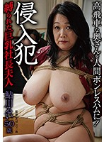 NYL-004 縛られた巨乳社長夫人 鮎川るい50歳
