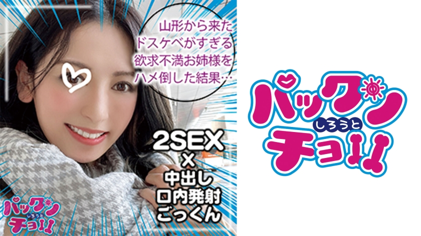 460SPCY-018 【20歳 山形県】かおり