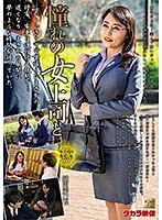 6000Kbps FHD MOND-214 憧れの女上司と 純岡美乃理