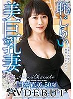 6000Kbps FHD TOEN-40 旦那に内緒で初撮りAVデビュー 恥じらい美巨乳妻 岡本直美 50歳