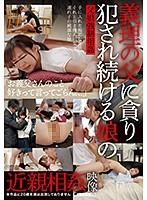 IBW-825z 義理の父に貪り犯●れ続ける娘の近親相姦映像