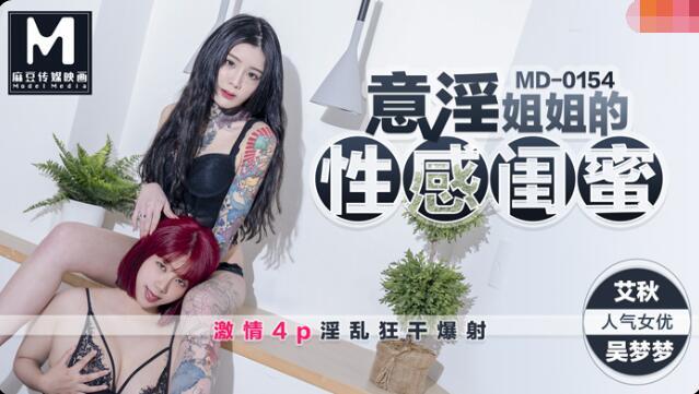 MD-0154 意淫姐姐的闺蜜-吴梦梦_艾秋