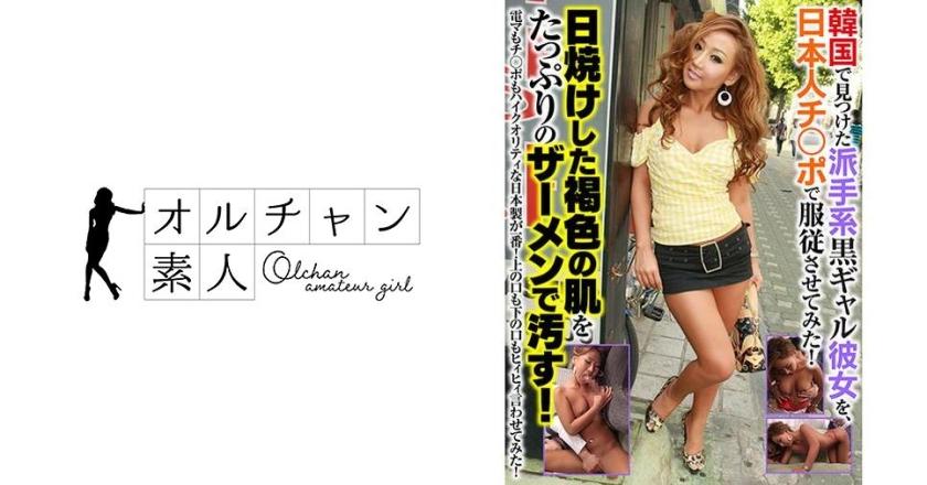 450OSST-009 韓国で見つけた派手系黒ギャル彼女を、日本人チ○ポで服従させてみた!日焼けした褐色の肌をたっぷりのザーメンで汚す!