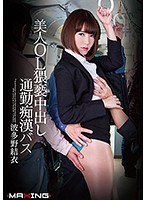 MXGS-936 Uncensored Leaked 美人OL猥褻中出し通勤痴漢バス 波多野結衣