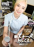 (VR) CAPI-143 新人ナースのおしごと 第3病棟+担当+ハーフ美女ナース西田カリナ