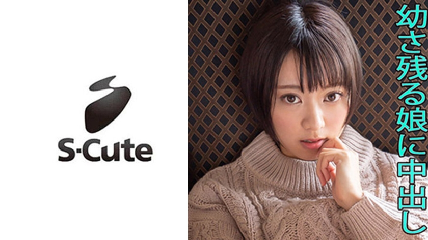 229SCUTE-1107 すず(20) S-Cute 華奢な美少女と中出しH