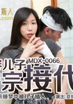 MDX-0066 为毁容的儿子传宗接代-夏晴子