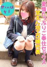 469G-641 イマドキ女子の円交(パパ活)事情! さき