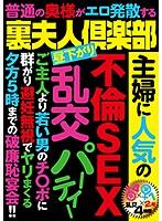 GODR-1018 裏夫人倶楽部 主婦に人気の不倫SEX乱交パーティー