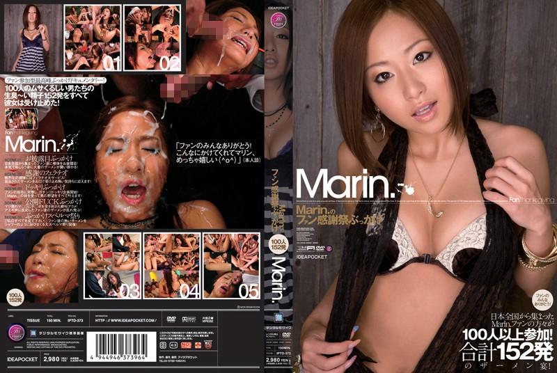 IPTD-373 Marin.のファン感謝祭ぶっかけ