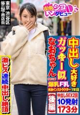 496SKIV-010 なおちゃん 2(21)