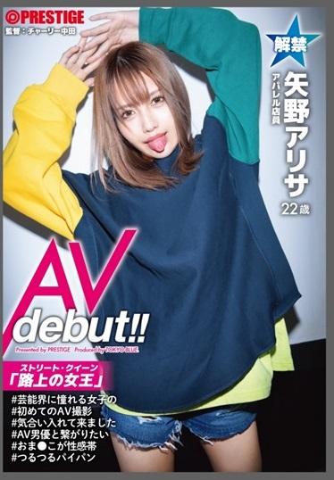 AOI-007 ストリート・クイーン AV debut!! 矢野アリサ(22)アパレル店員 街の視線を集める路上の女王がAV参戦!