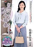 JRZE-044 初撮り五十路妻ドキュメント 有森なお美