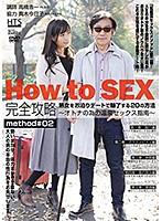 HTS-002 How to SEX 完全攻略#02 熟女をお泊りデートで魅了する20の方法