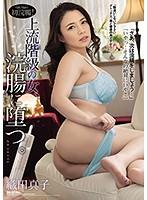 CHINASES SUB ATID-462 上流階級の女、浣腸に堕つ。 織田真子