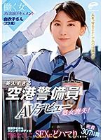 6000Kbps FHD DVDMS-662 美人すぎる空港警備員 由衣子さん(23歳)AVデビューで処女喪失!働く女AV出演ドキュメント 腹筋浮き出るスレンダーボディの警備なでしこがSEXにどハマりしていくまでの密着307日間