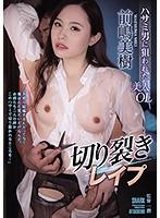ENCODE720P SHKD-942 切り裂きレ●プ ハサミ男に狙われた美人OL 前嶋美樹