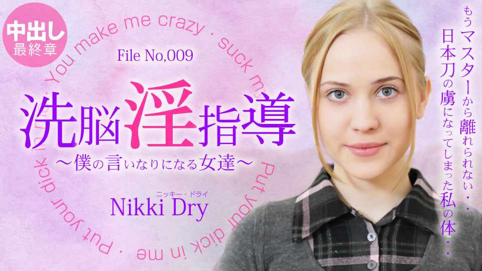 Kin8tengoku 3393 金8天国 3393 金髪天國 洗脳淫指導 ~僕の言いなりになる女達~ 4 Nikki / ニッキー ドライ
