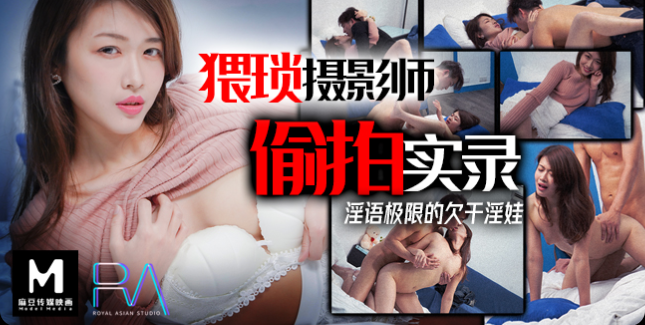 MD 皇家华人之猥琐摄像师偷拍实录