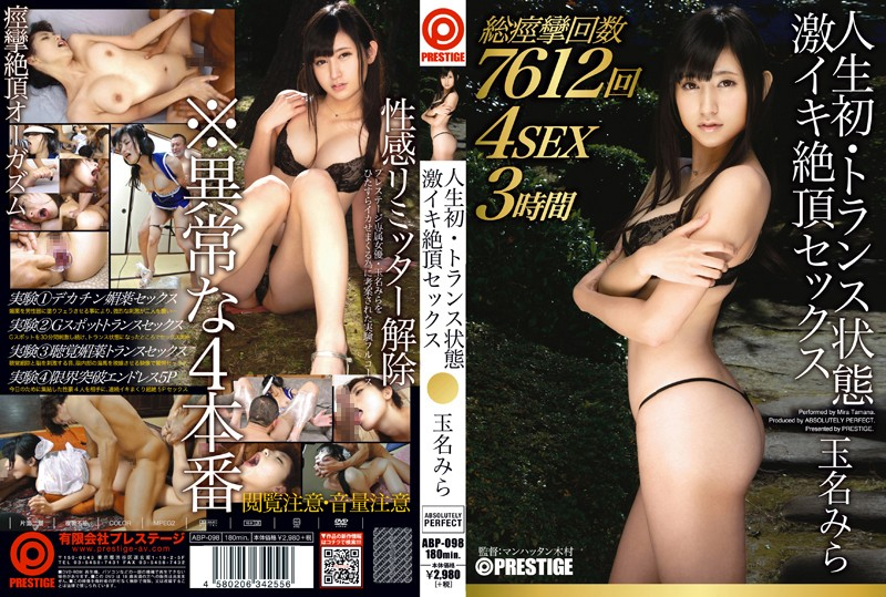 ABP-098 人生初・トランス状態 激イキ絶頂セックス 玉名みら モザイク破壊版
