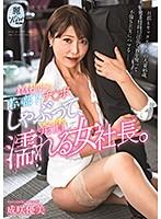 KIRE-036 真昼間から若い部下のチ○ポをしゃぶって、発情して濡れる女社長。旦那とセックスレスの人妻46歳。男子社員に淫乱な唇を使って不倫SEXにハマる…!成咲優美