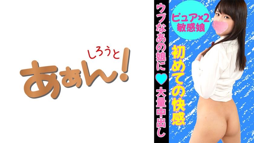 469G-642 イマドキ女子の円交(パパ活)事情! すずね
