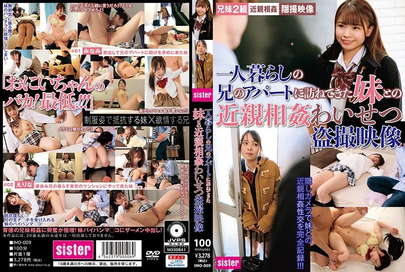 IMO-009 一人暮らしの兄のアパートに訪ねてきた妹との近親相姦わいせつ盗撮映像
