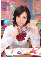 IPTD-490 学校でしようよ! 三村翔子