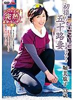JRZE-046 初撮り五十路妻ドキュメント 堀美也子