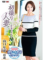 JRZE-047 初撮り人妻ドキュメント 山口里花
