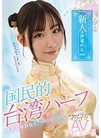 6000Kbps FHD MIFD-156 ニーハオ、新人元国民的台湾ハーフ美少女イクイクAVデビュー!! 伊東める